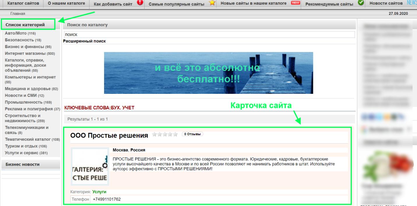 Увеличение трафика на сайт за счет регистрации в бесплатных каталогах