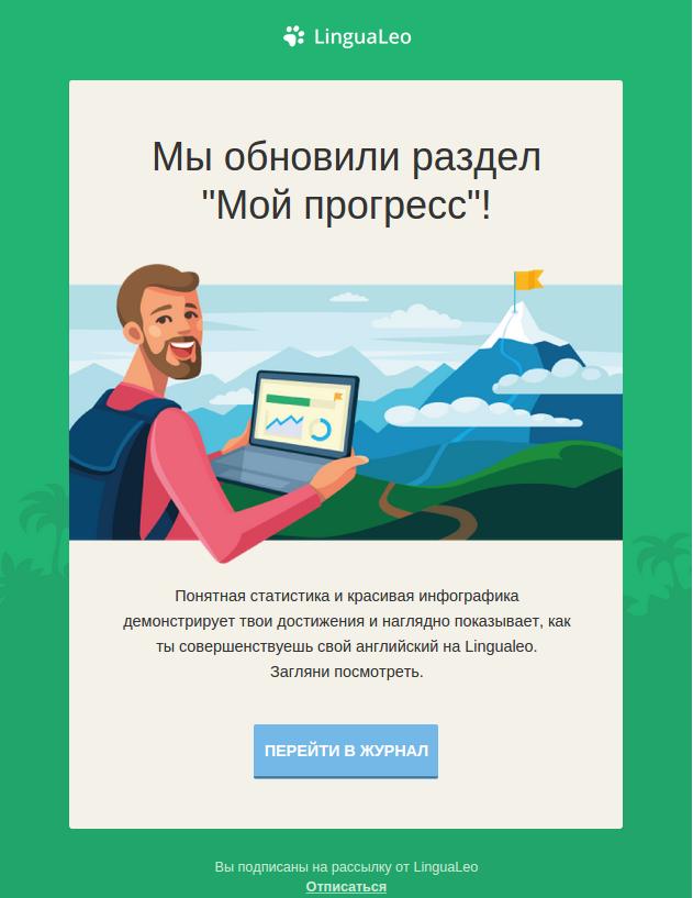 Пример e-mail-рассылки для привлечения трафика на сайт
