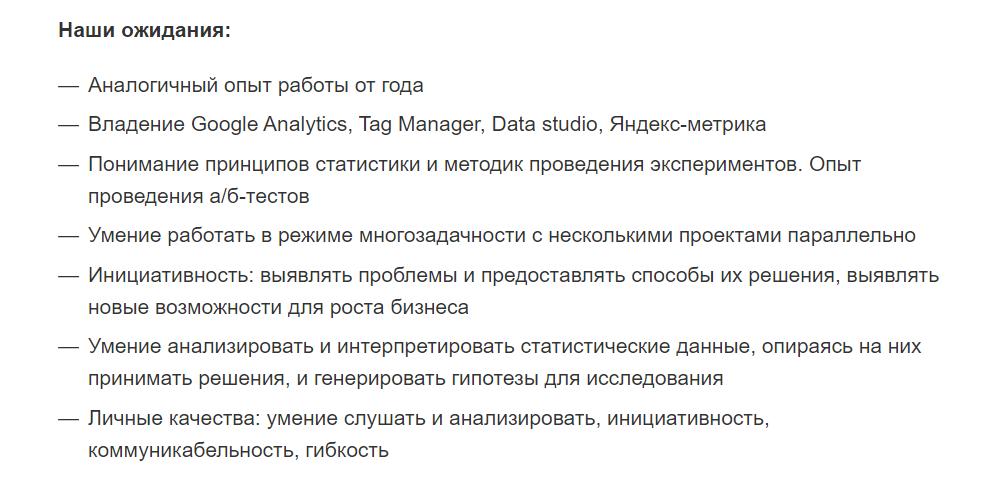 Основные требования к веб-аналитику