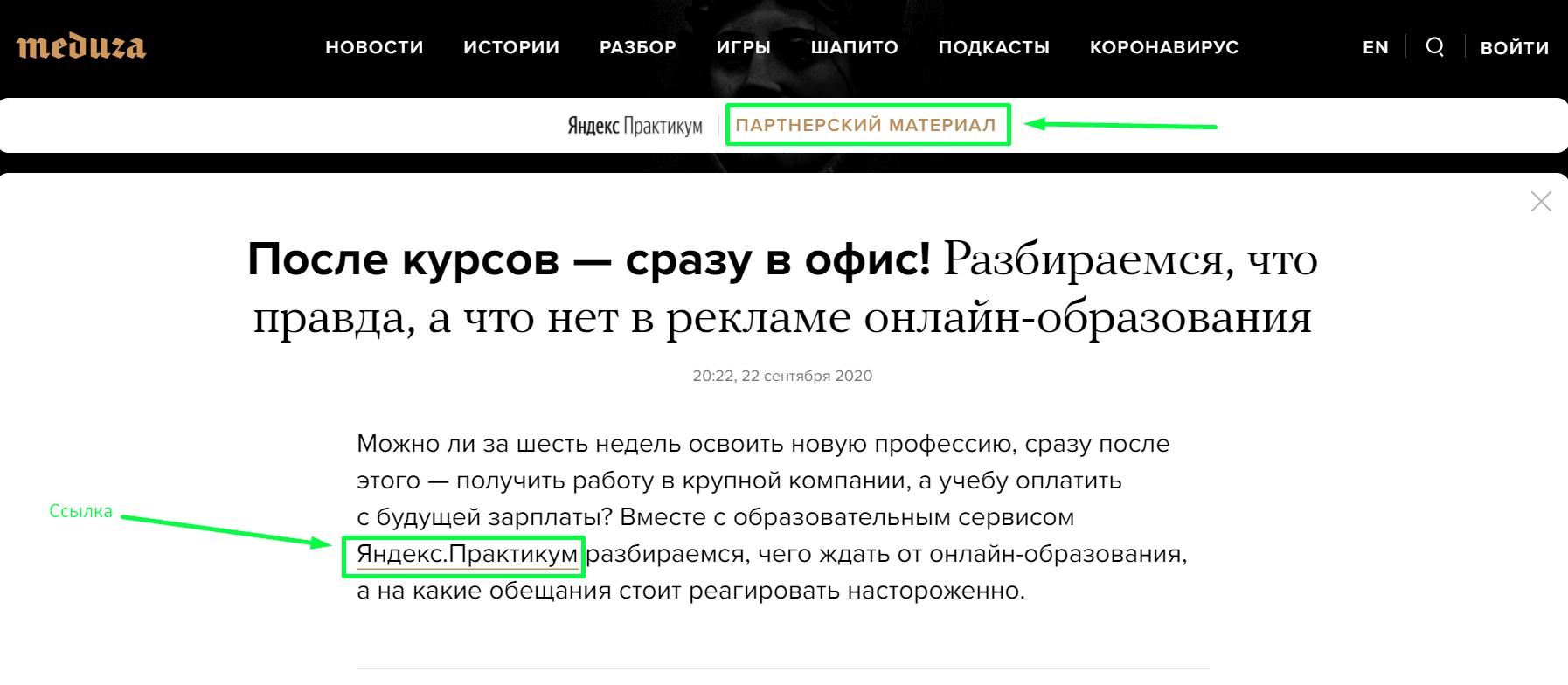 Интернет-трафик на сайт за счет ссылок со статей на тематических ресурсах