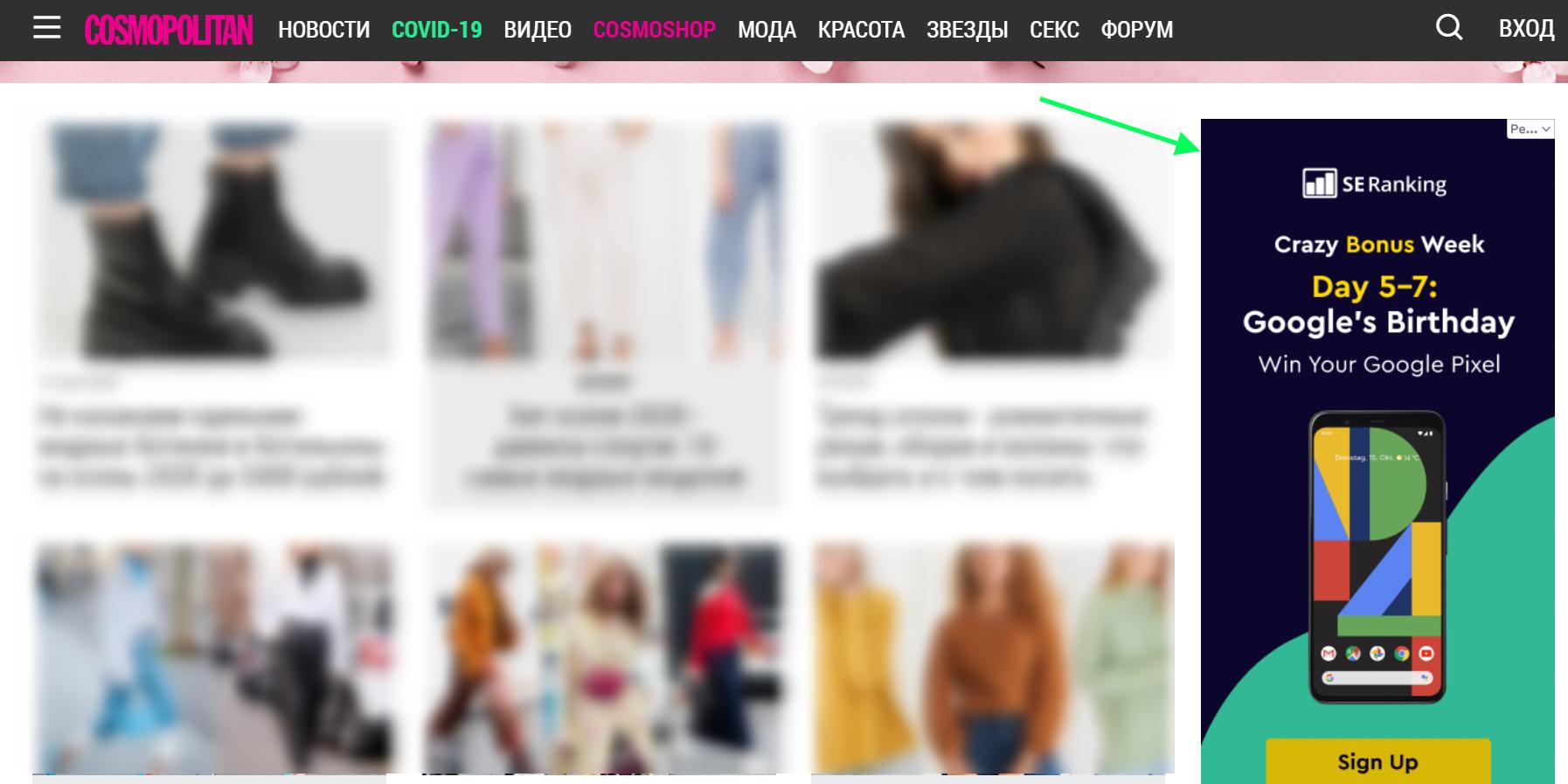 Привлечения трафика на сайт при помощи баннерной рекламы