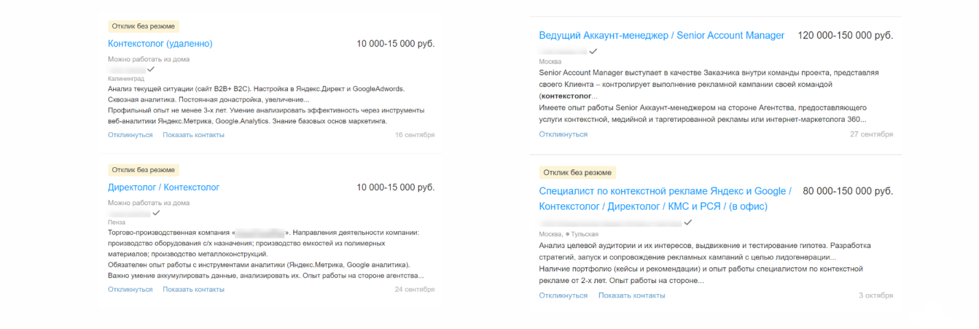 Зарплата PPC-специалиста по данным сайта HH.ru