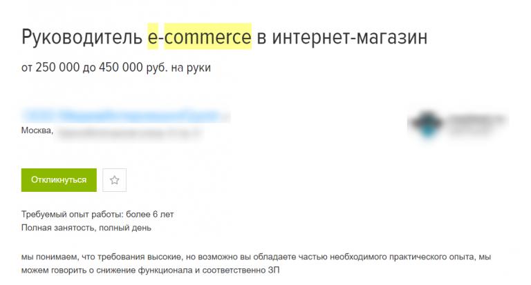 Зарплата и обязанности руководителя e-commerce
