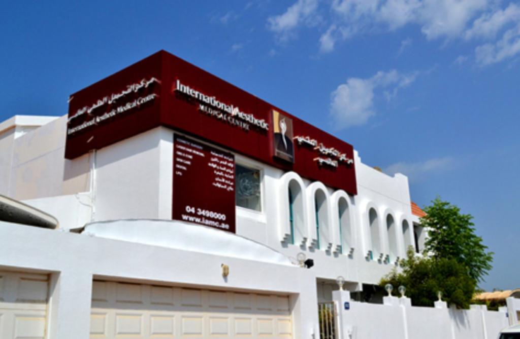 Клиника International Aesthetic Medical Centre в Дубай