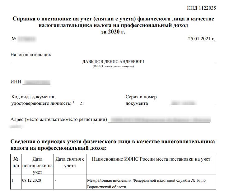 Справка о постановке на учет для официального оформления фрилансера