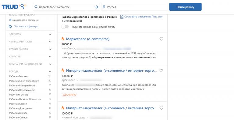 Сколько зарабатывает e-commerce маркетолог по данным портала trud.com