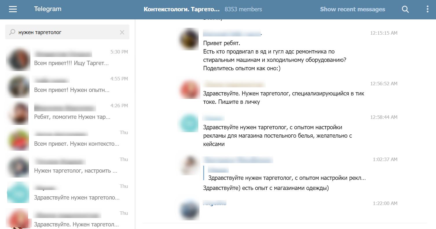 Вакансии и разовые работы для трафик-менеджера в Telegram