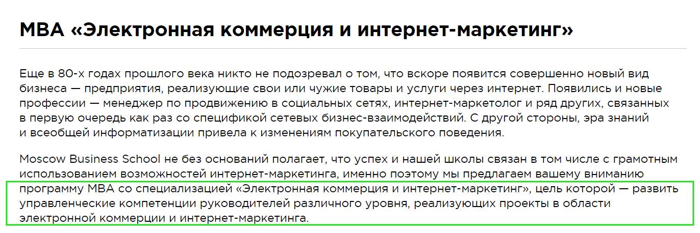 """Особенности программы МВА """"Электронная коммерция и интернет-маркетинг"""""""
