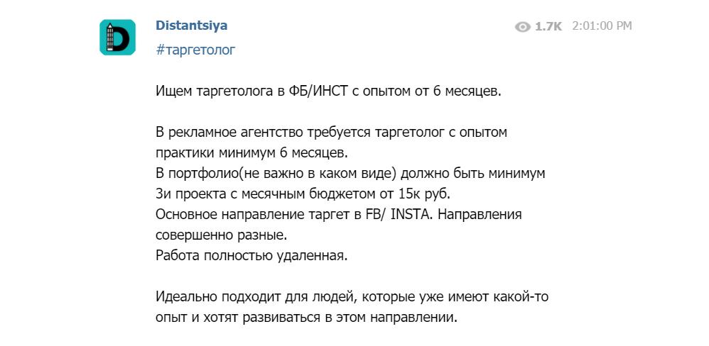 Работа для трафик-специалиста в специализированных Telegram-каналах