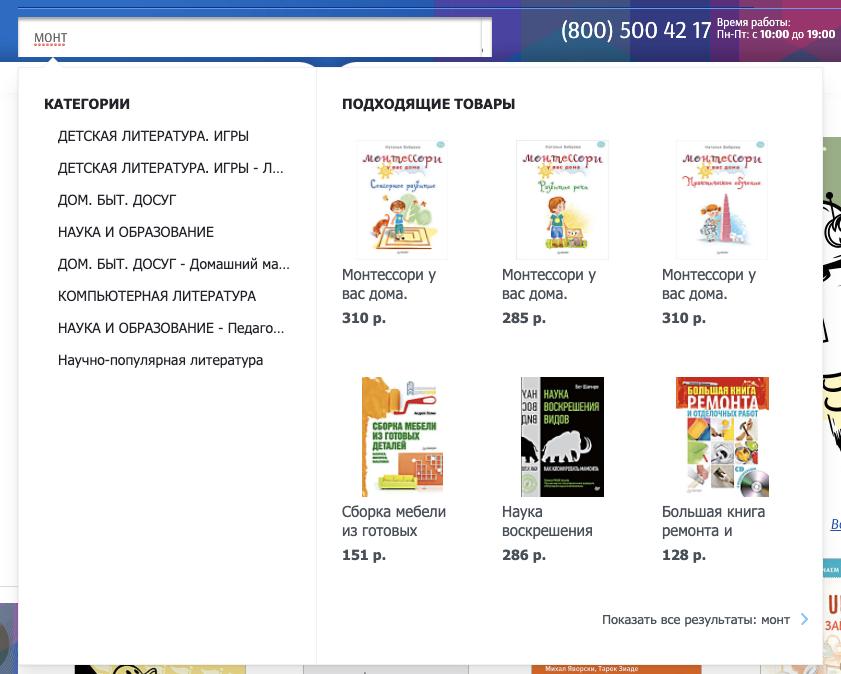 Подключение автоматизированного поиска по категориям и товарам для интернет-магазина