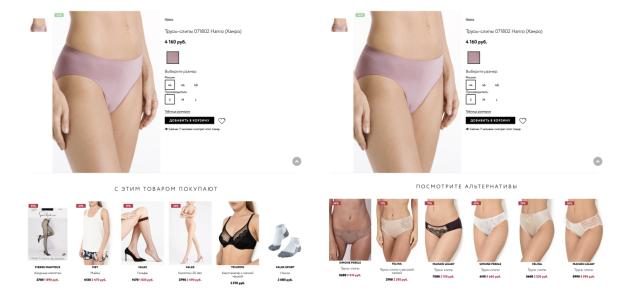 Пример отображения автоматизированных рекомендаций на карточке товара интернет-магазина