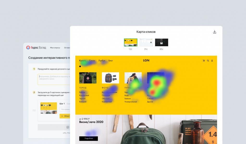 Сервис для автоматических UX-тестов в Яндекс.Взгляде