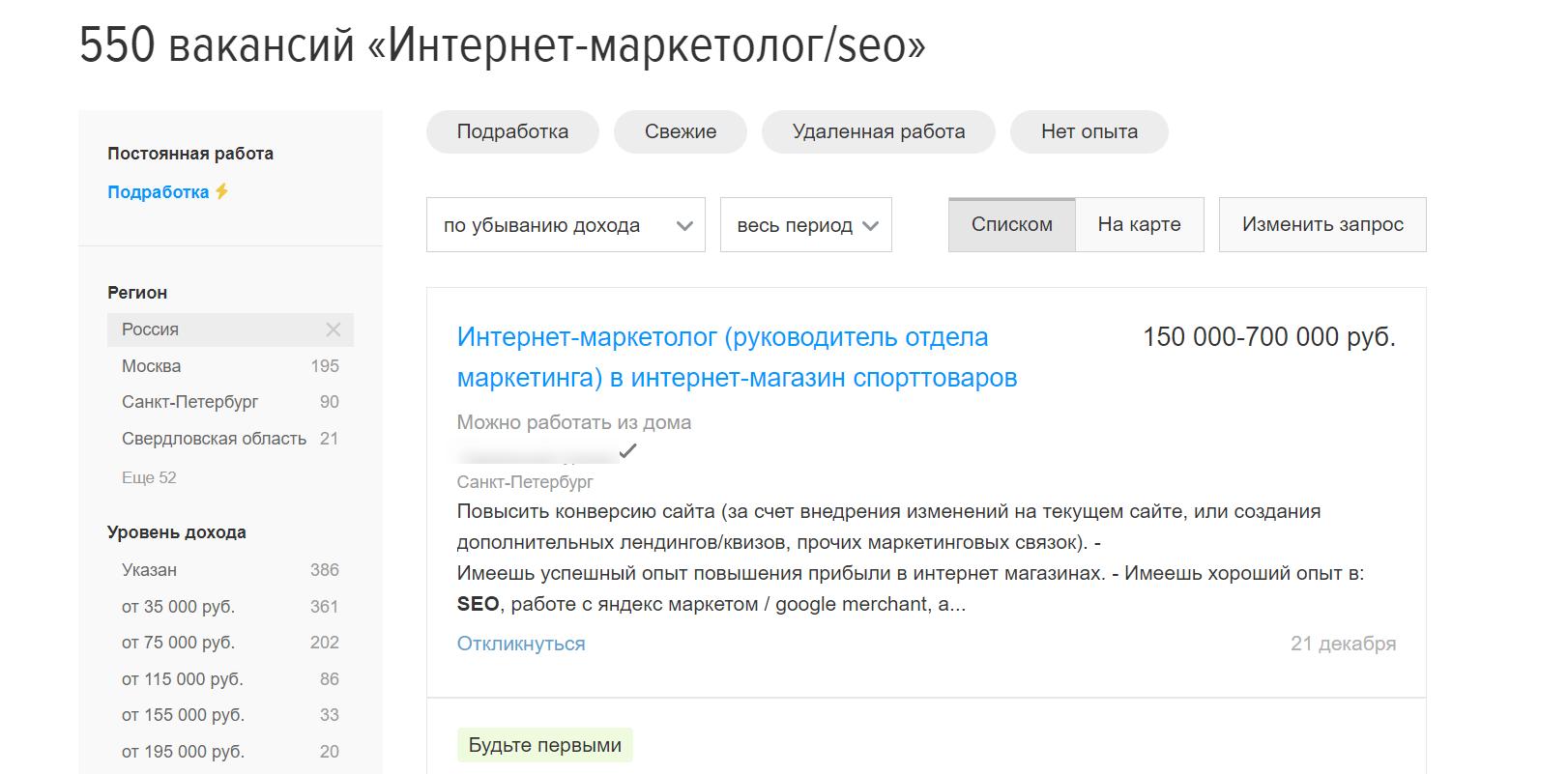Вакансия интернет-маркетолог (руководитель) с зарплатой до 700 000 руб.