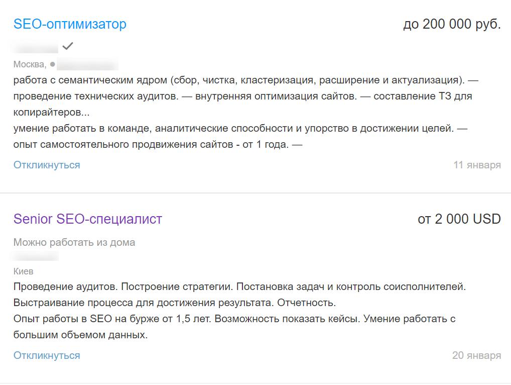 Заработок опытного SEO-маркетолога - до 200 000 руб