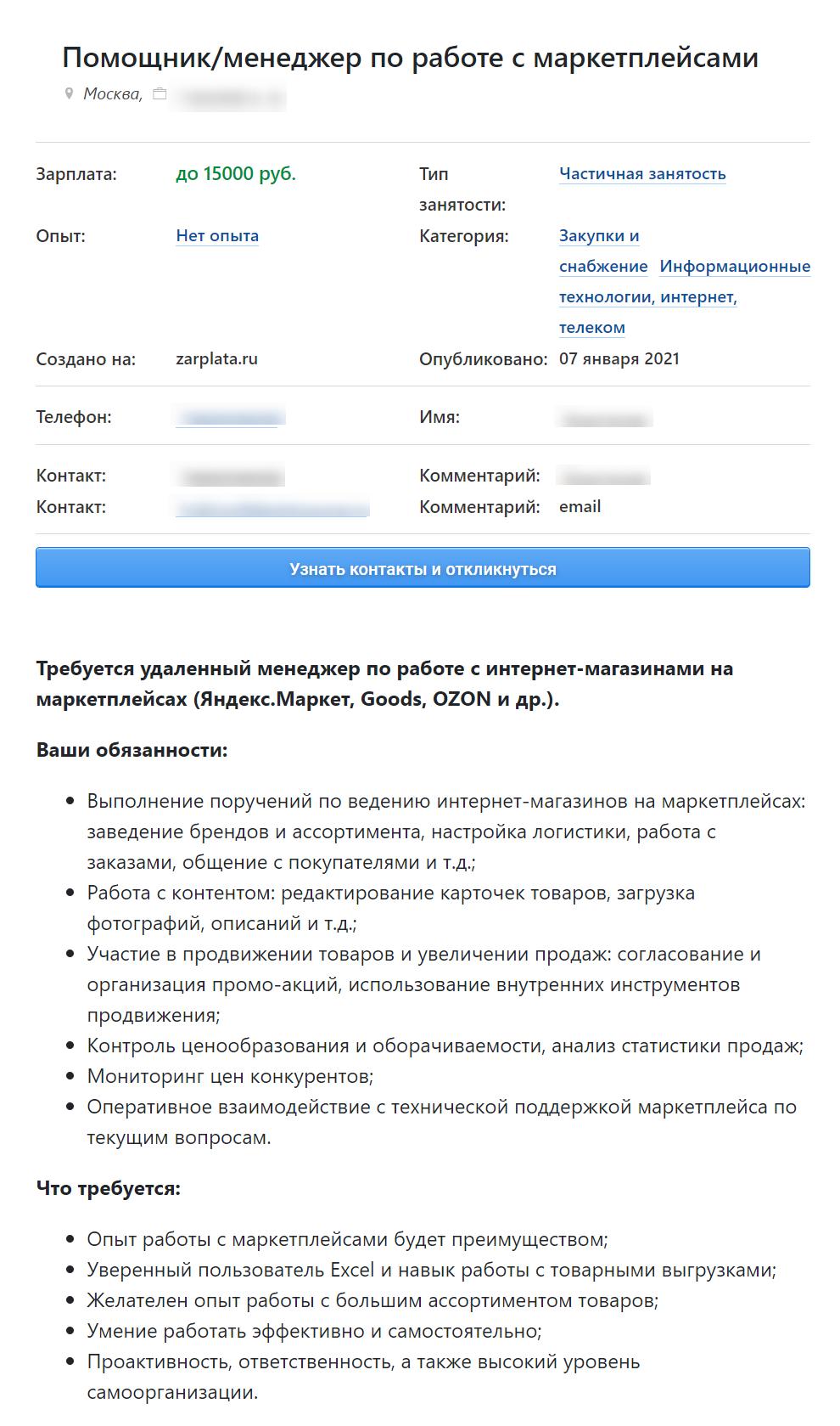 Обязанности и требования к помощнику менеджера по маркетплейсам (пример вакансии)