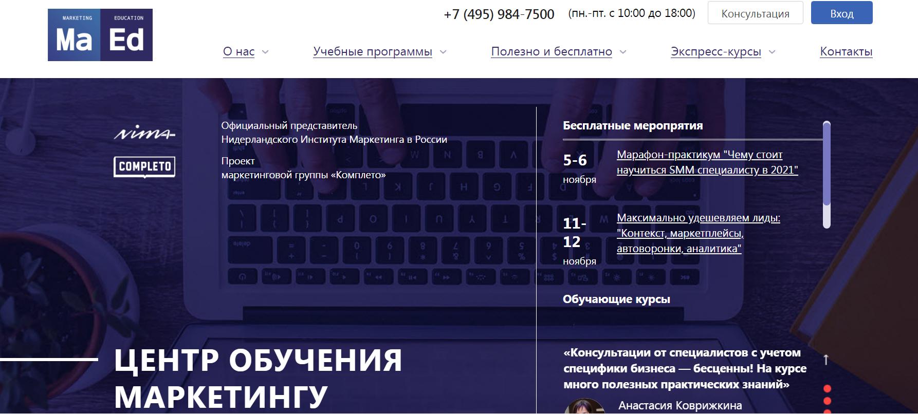 Расширение бизнеса за счет бесплатных мероприятий на примере MaEd